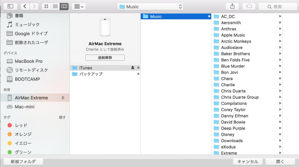 iTunes フォルダ選択画面