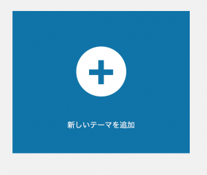 WordPress 新しいテーマを追加