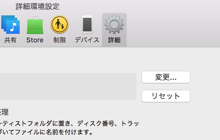 iTunes 環境設定 詳細