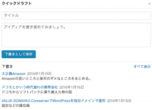 WordPress クイックドラフト