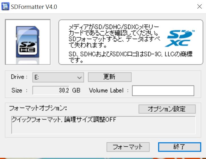 SDカードフォーマッター完了後