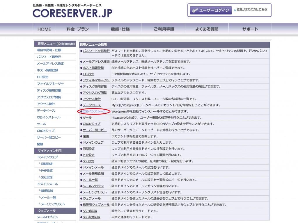 コアサーバー管理画面