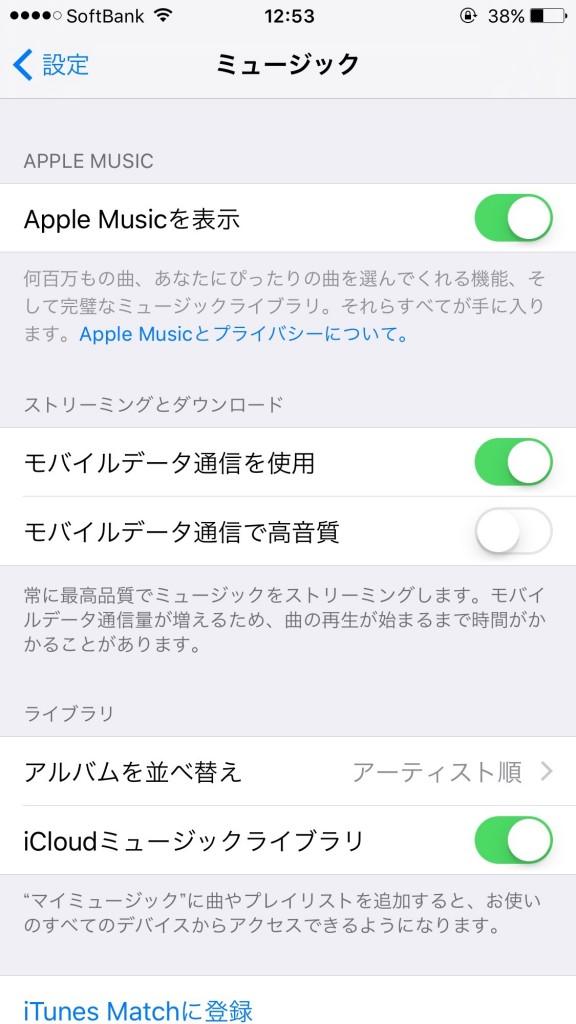 Apple Music設定