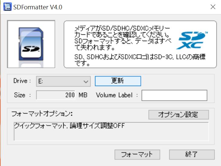 SDカードフォーマッター画面