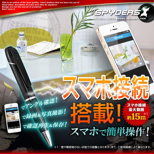 ペン型 スパイカメラ スパイダーズX P-118α