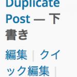 WordPressの記事を複製するプラグインDuplicate Post