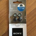 SONY ノイズアイソレーションイヤーピース EP-EXN50Lを買ってみた