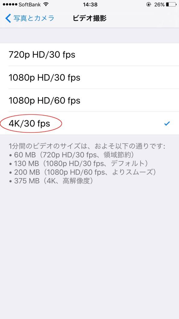 4K設定画面2