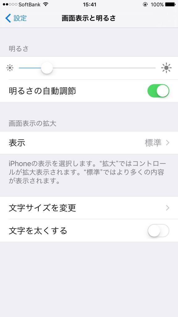 iPhone 6s Plus 画面表示と明るさの設定画面