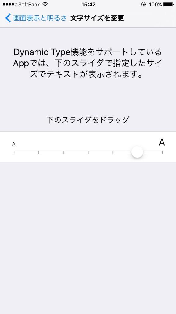 iPhone 6s Plus 文字サイズの設定画面