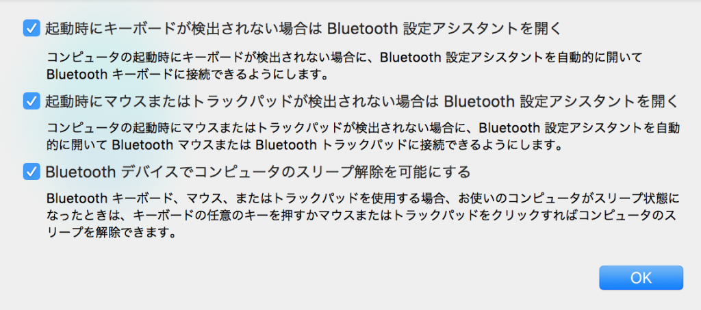 MacBook Pro Bluetooth設定画面
