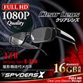 メガネ型 スパイカメラ スパイダーズX E-250