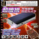 [防犯グッズ] モバイル充電器型ビデオカメラ(匠ブランド) PowerHawk IR