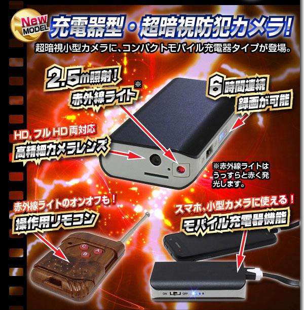 モバイル充電器型ビデオカメラ(匠ブランド) PowerHawk IR  2