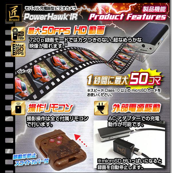 モバイル充電器型ビデオカメラ(匠ブランド) PowerHawk IR 4