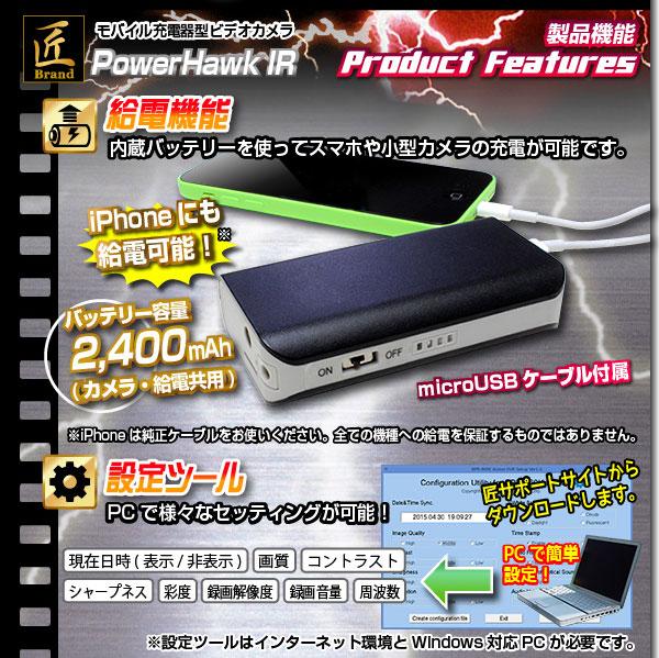 モバイル充電器型ビデオカメラ(匠ブランド) PowerHawk IR 給電機能