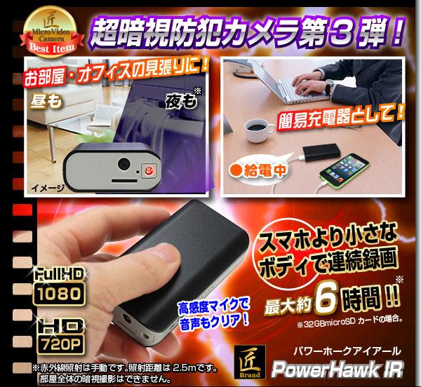 モバイル充電器型ビデオカメラ(匠ブランド) PowerHawk IR 8