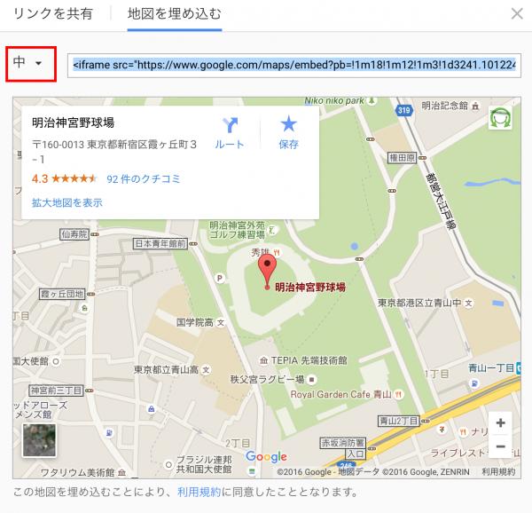 Googleマップ 大きさ選択
