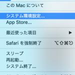Macでスリープ/スクリーンセーバー解除時のパスワード設定