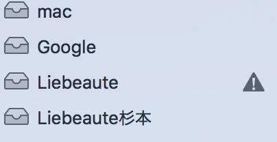Mac メール画面
