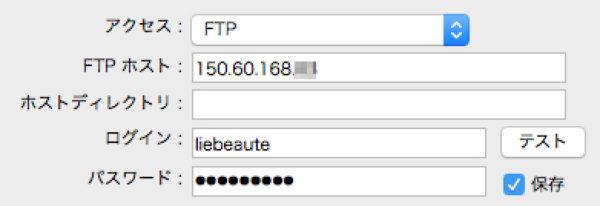 DreamweaverのFTP設定画面