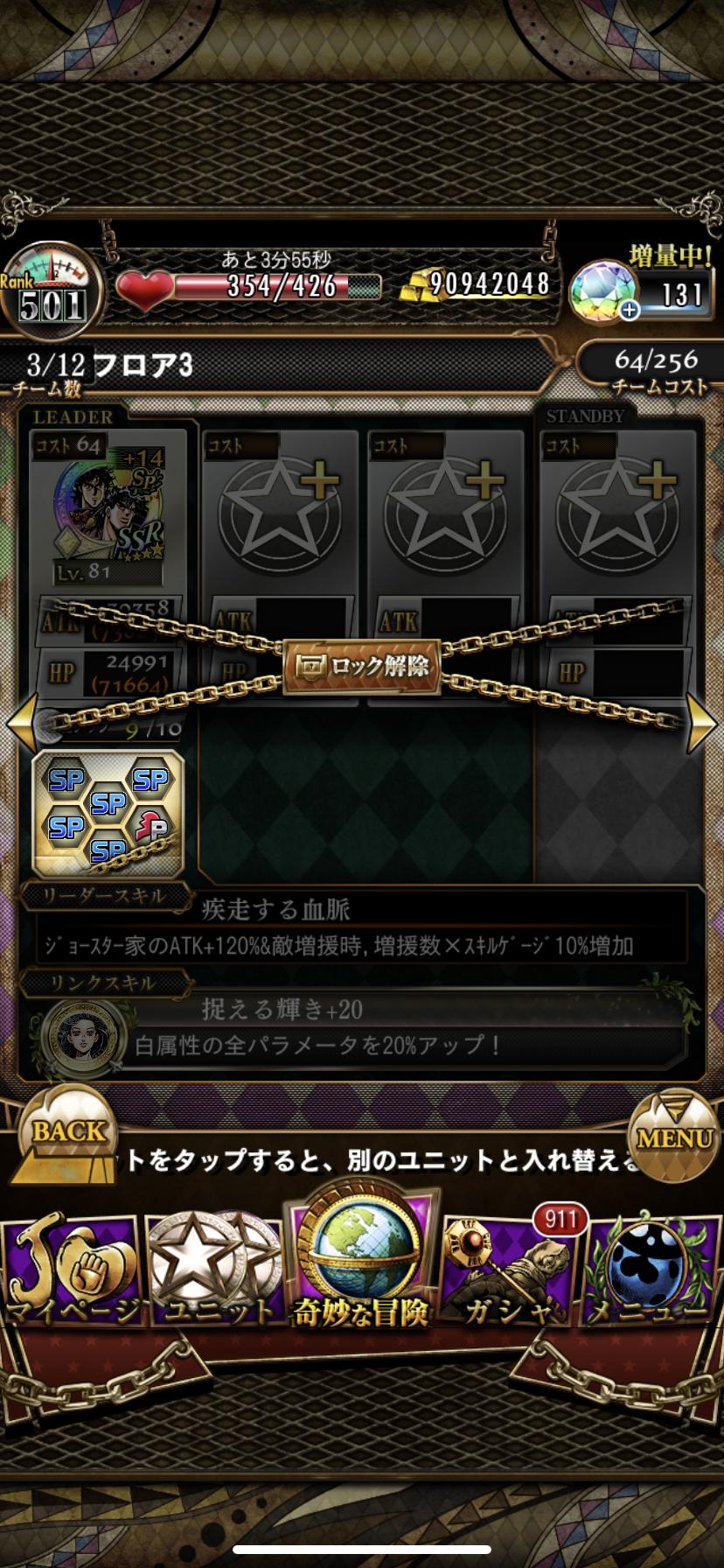 脱出不可能よッ!フロア3