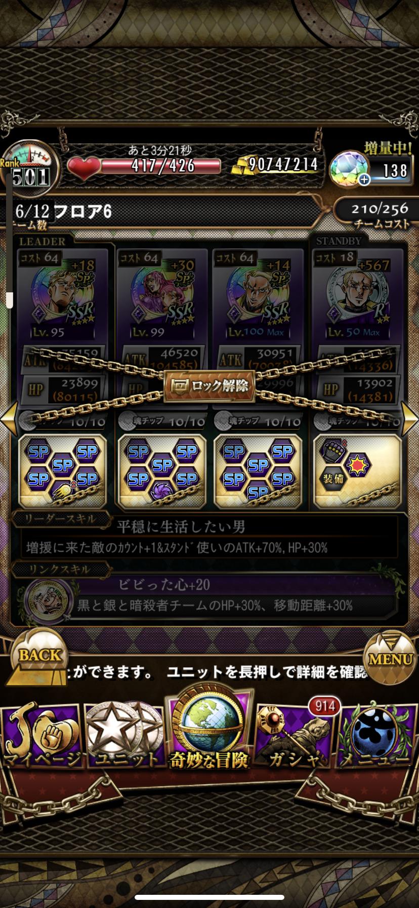脱出不可能よッ!フロア6